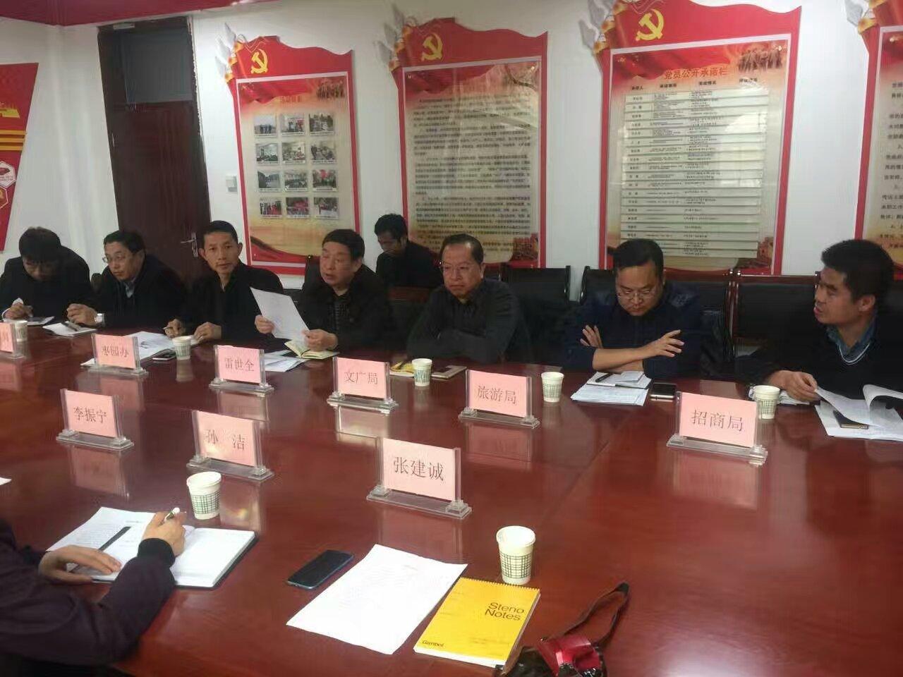 2016年12月7日,与革命圣地延安市、区、街道及各局、办相关领导就枣园红色文化打造进行座谈。