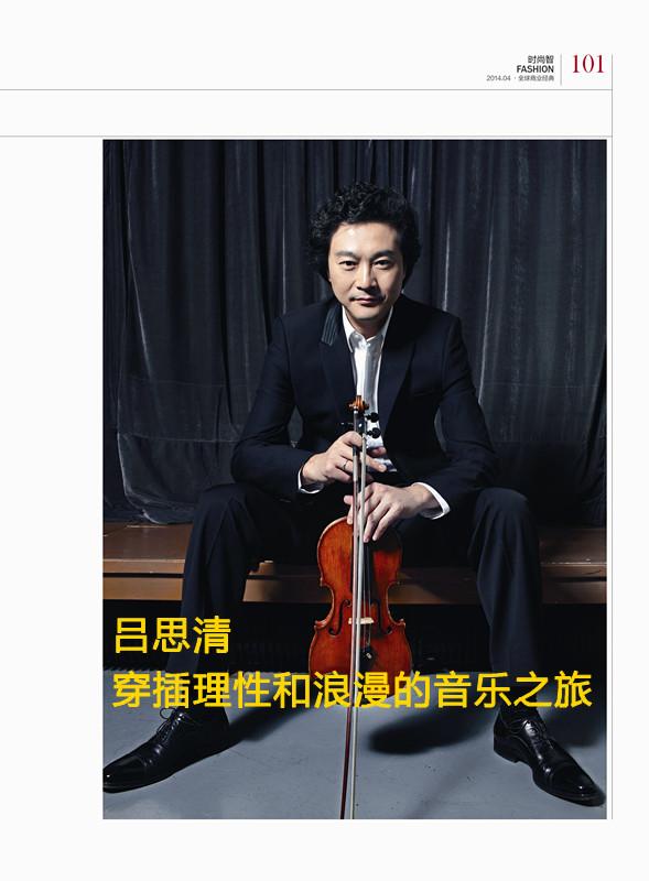 吕思清 穿插理性和浪漫的音乐之旅